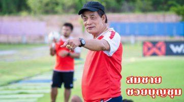 สมชาย ชวยบุญชุม